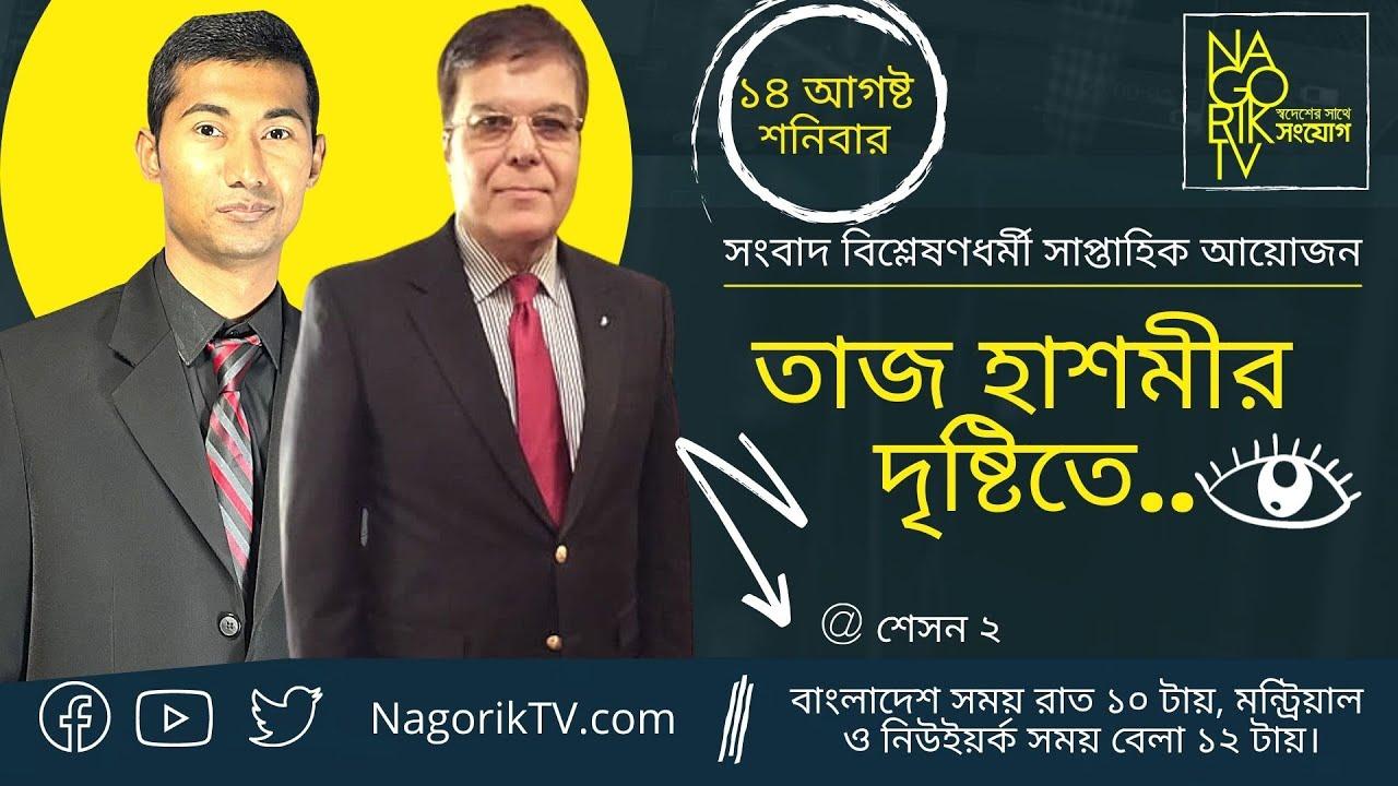 Download তাজ হাশমীর দৃষ্টিতে  Season 2, Episode 9   Nagorik TV Talk Show