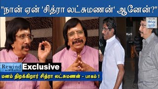 exclusive-interview-with-chithra-lakshmanan-part-1-rewind-with-ramji-hindu-tamil-thisai