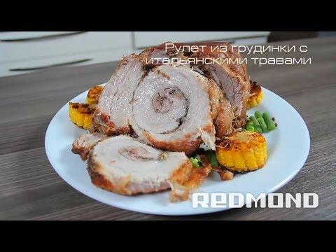 Мультиварка REDMOND 250. Рулет из грудинки с итальянскими травами. Рецепты для мультиварки #7