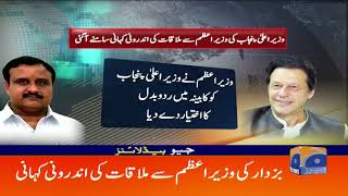 Geo Headlines - 12 AM - 20 March 2019