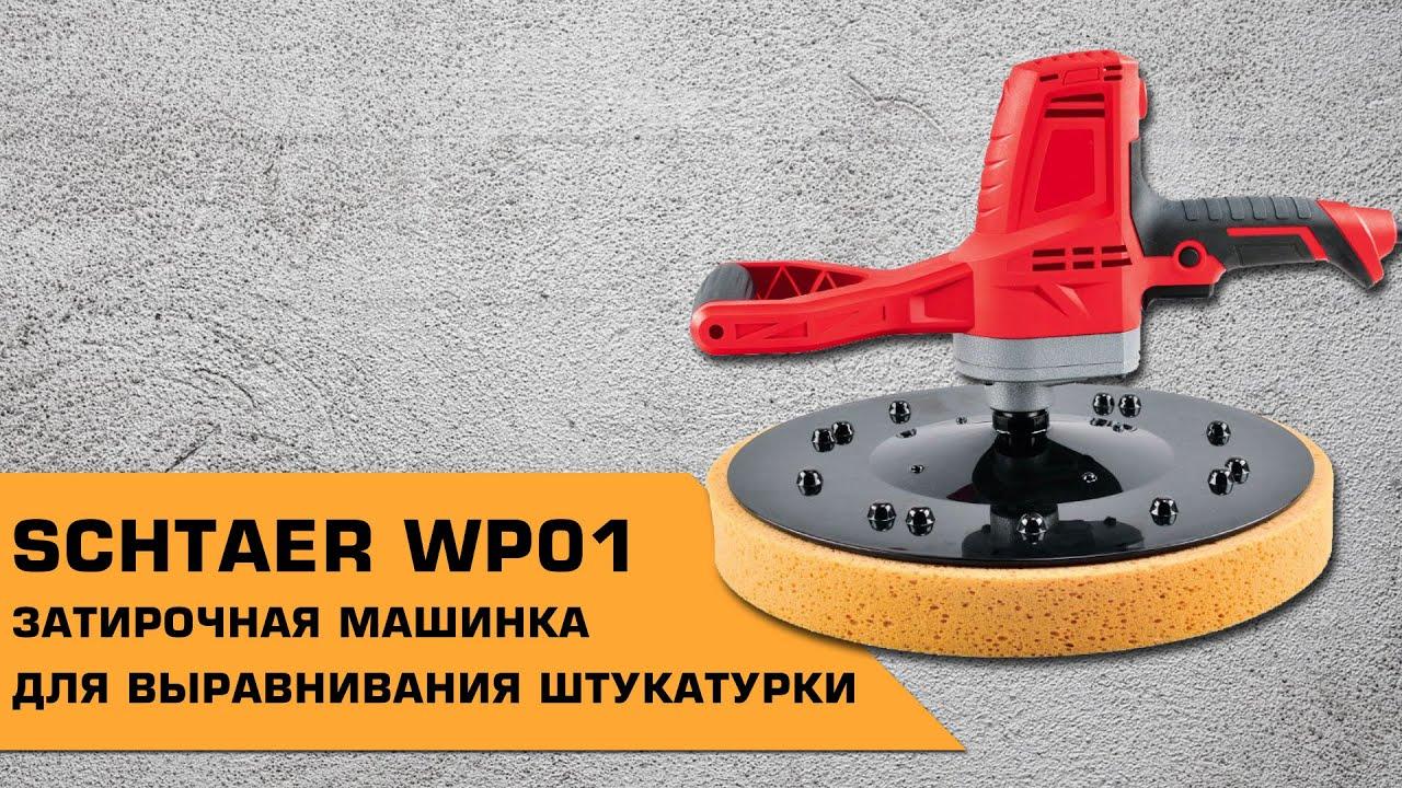 Профессиональная машинка 3 в 1 для зачистки и выравнивания штукатурки SCHTAER WP01