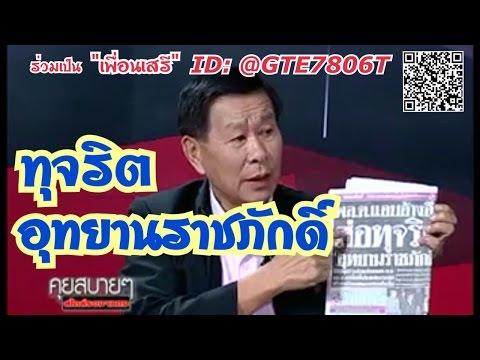 เสรีพิศุทธ์เชื่อผบ.ทบ.ตรวจสอบทุจริตอุทยานราชภักดิ์น่าจะได้ความจริง PeaceTV 8 นาที