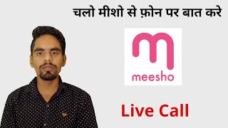Meesho Reselling App Live Call l Resell Online And Earn Money