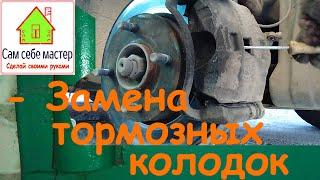 Замена передних тормозных колодок NAC (Ниссан Алмера Классик)