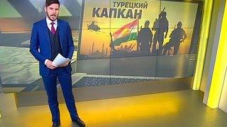 Турецкий капкан: почему Анкара скрывает боевые потери?