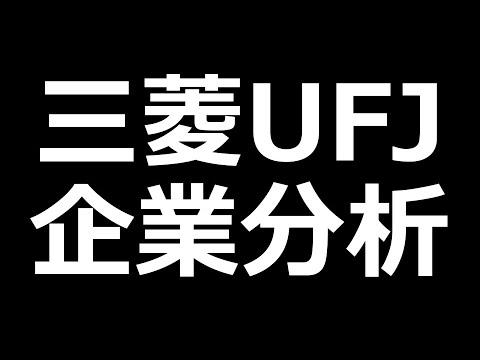 三菱 ufj 株価 配当