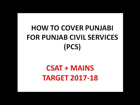 HOW TO COVER PUNJABI FOR PUNJAB CIVIL SERVICES(PCS) 2017, Punjabi vyakaran, Punjabi Grammar, Punjabi
