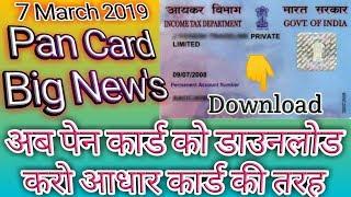 Download pan card Now Service Live 2019 | आधार कार्ड कि तरह पेन कार्ड को भी डाउनलोड करें |