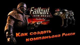 Fallout NV Old World Blues - Как создать компаньона Рокси