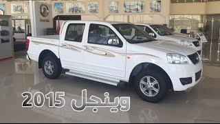 تقرير مصور سيارة وينجل 2015 الصينية تغزو السوق السعودي بيك اب غمارة وغمارتين