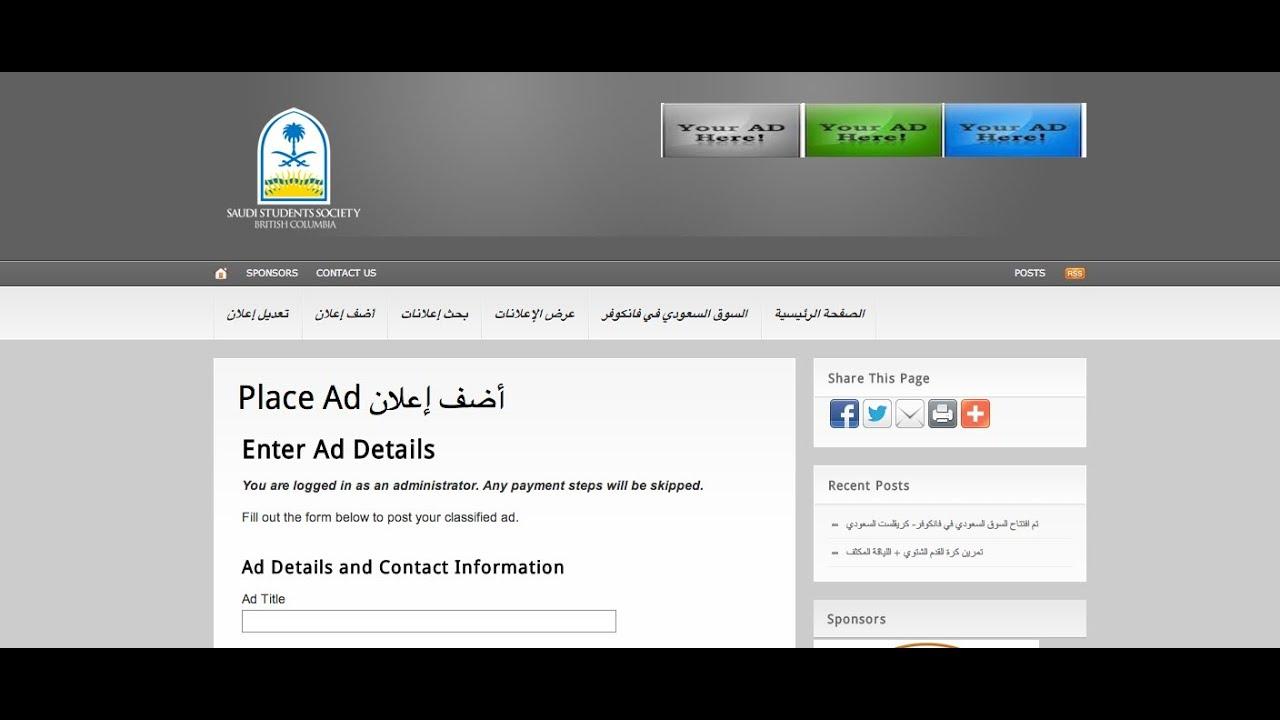 138345713 كيفية تعديل/ حذف إعلان في موقع السوق السعودي في فانكوفر - YouTube