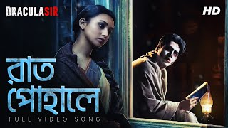 Raat Pohale (রাত পোহালে) | Dracula Sir | Ishan Mitra | Amit - Ishan | Anirban | Mimi | Debaloy | SVF