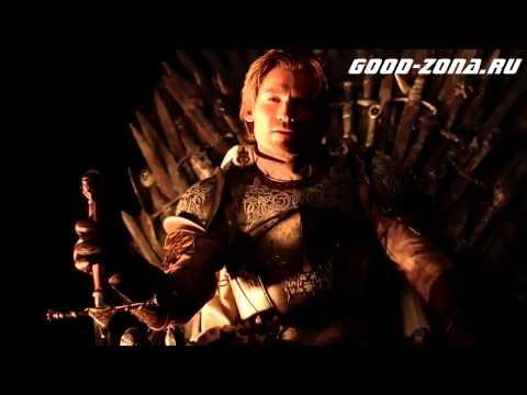 Игра престолов - 4 сезон 5 серия