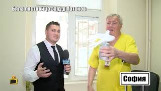 Бяла лястовица за доктор Николай Патоков от Пирогов