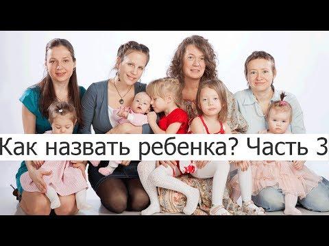 Как назвать ребенка? Редкие имена. Часть 3. | Mamalara.ru
