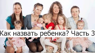 видео Выбираем имя: как можно называть ребенка