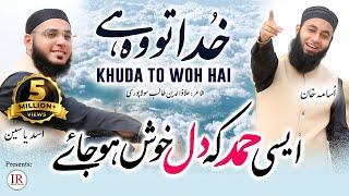 Top Heart Touching HAMD | KHUDA TO WOH HAI | Usama Khan & Asad Yaseen, Islamic Releases