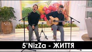 Скачать 5nizza Життя 2017