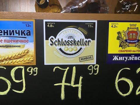 """новинка разливного пива в К&Б — Шлёсскеллер (Schlosskeller) и перетест """"Пшенички"""""""