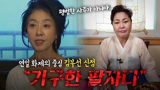 (신점) 배우 김부선 '사주의 비밀'