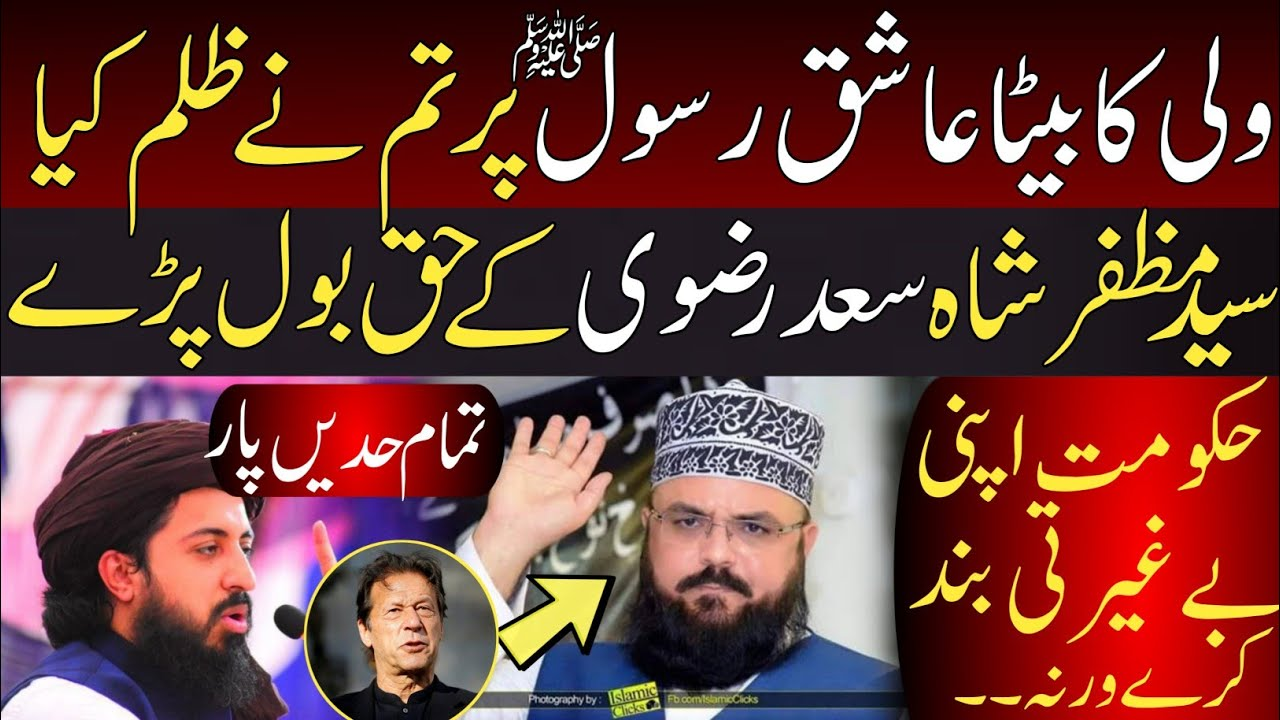 Download سعد مظفر حسین شاہ صاحب سعد رضوی کے حق میں بول پڑے | Faridi TV