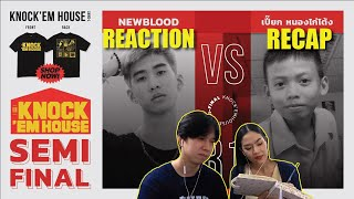 REACTION NEWBLOOD vs เปี๊ยก หนองไก่โต้ง (SEMI-FINAL - RED) | KNOCK 'EM HOUSE | PREPHIM