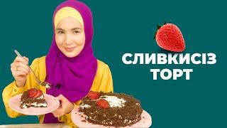 Сливкисіз торт | Өте оңай әрі дәмді | superkelinshek vlog