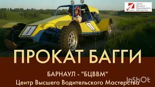 БАГГИ прокат, аренда в Барнауле. Развлечения для активного отдыха на природе. Автошкола БЦВВМ