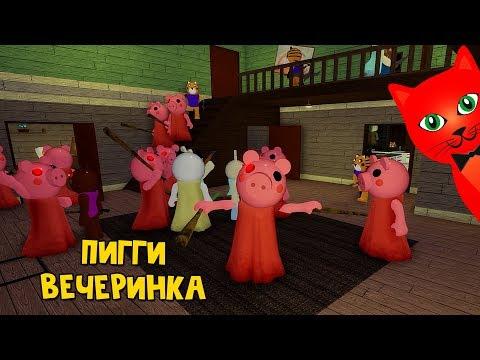 100 ПИГГИ В ОДНОМ ДОМЕ или Как выжить в игре Свинка Пигги роблокс | 100 Piggy Roblox | EVENT