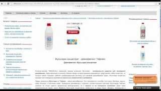 Как купить антисептики и средства дезинфекции Тефлекс(В интернет-магазине TeflexStore.ru можно купить антисептики с доставкой по России и СНГ. Продукция Тефлекс - это..., 2013-02-04T12:38:13.000Z)
