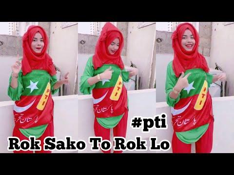 PTI Girls Election 2018   Rok Sako To Rok Lo  