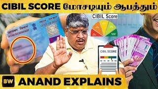உங்க ஜாதகமே அவன் கிட்ட இருக்கு | Cibil Score Secrets  உடைக்கும் Anand Srinivasan