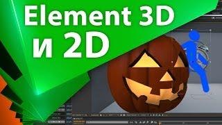 Как вставить свое видео или картинку в Element 3D - AEplug 048