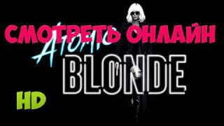 Взрывная блондинка Atomic Blonde 2017 смотреть онлайн