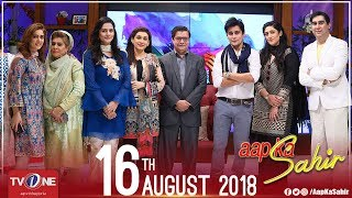 Aap Ka Sahir | Morning Show | 16 August 2018 | Full HD | TV One