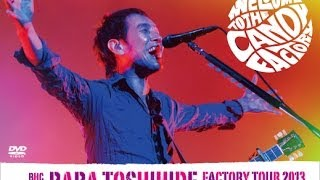 馬場俊英 DVD『FACTORY TOUR 2013〜キャンディー工場へようこそ』より「向かい風は未来からの風」