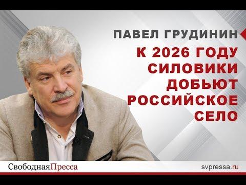 Павел Грудинин: К 2026 году силовики добьют российское село