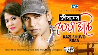 Jiboner Kheya Ghate – Kazi Shuvo, Rima Video Download