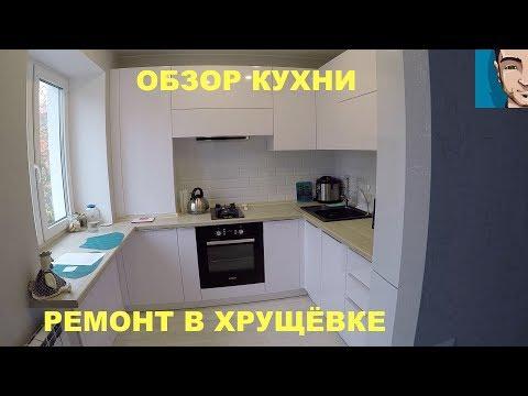 РЕМОНТ В ХРУЩЁВКЕ • ОБЗОР КУХНИ