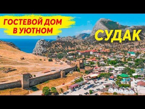 СУДАК КРЫМ 2019 Гостевой дом в УЮТНОМ, Приморская, 36 недорогой отдых в Крыму