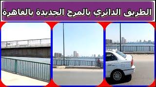 حصريا - اجمل مشهد من كورنيش النيل بالقاهرة وابراج فندق نايل سيتى ٨ أغسطس، ٢٠٢٠