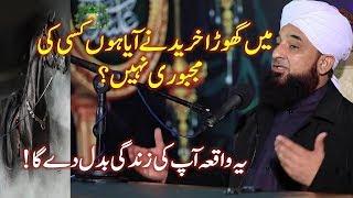 Mein Ghora Kharedon Ga | Majbori Nahi | Most Emotional bayan By Raza Saqib Mustafai 2018