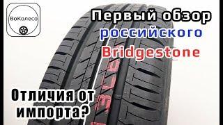Российский Bridgestone. Первый обзор. Какие отличия от импорта?