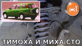 Honda CR-V (RD1, RD2) - Замена сайлентблоков передних верхних рычагов