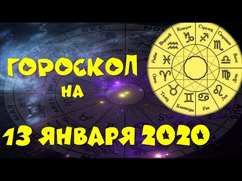 Гороскоп на завтра 13 января 2020 для всех знаков зодиака. Гороскоп на сегодня 13 января   Астрора