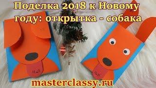 DIY cards 2018 tutorial. Супер поделка 2018 к Новому году: открытка - собака! Видео урок