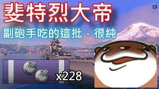 戰艦世界 || 斐特烈 || 不管副砲手吃了什麼,都給我來一點 thumbnail