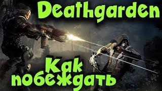 Выжить в Deathgarden - как играть и побеждать