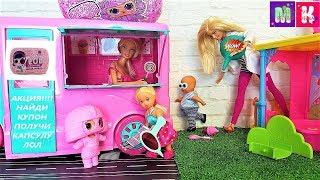 ВАГОНЧИК С МОРОЖЕННЫМ КАТЕ ПРИЗ, А МАКСУ СЮРПРИЗ. Катя и Макс веселая семейка #куклы #мультики