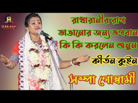 Sampa Goswami Kirtan 2020[ রাধারানীর রাগ ভাঙ্গানোর জন্য ভগবান কি করলেন?[R. K. Kothamrita]